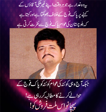 Ghaddar Hamid Mir talks nonsense against Balochis
