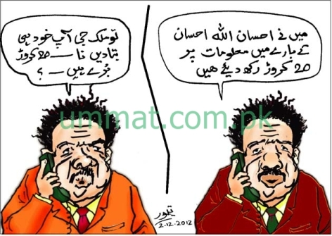 GHADDARS_CARTOON_Rehman Malik - Pagal Kutta places a Bounty of Rs 2 Crore on Ahsan's Head