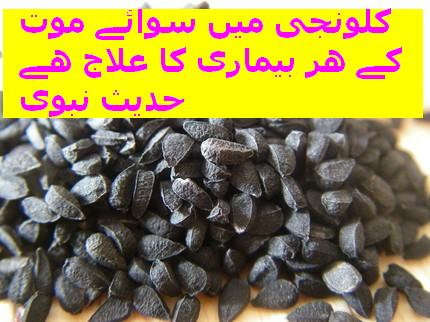 how to eat kalonji in islam