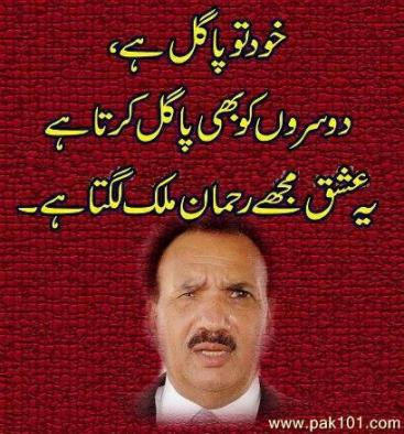 Rehman Malik is a Pagal