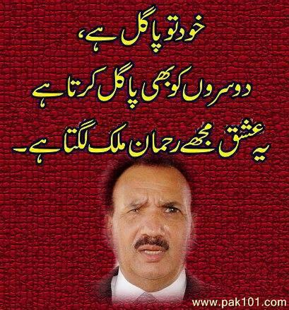 Rehman Malik is a Pagal