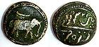 Tipu Sultan's 1 Paisa Coins