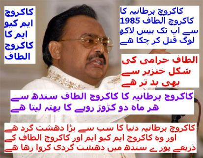 Widget_Altaf Harami of Bhatta Khor MQM has killed 20 Lakh people since 1985