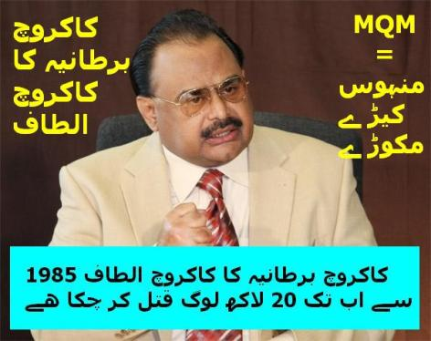 Widget_Altaf Harami of Bhatta Khor MQM is a Chore & Ghaddar