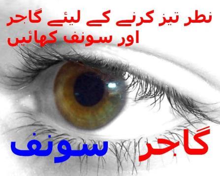 Widget_Health_Carrot & Sonf for Eyesight