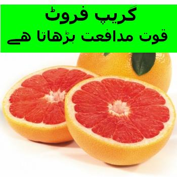 Widget_Health_Grapefruit-1