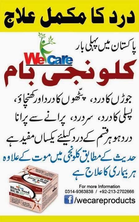 WIDGET_Health_Kalonji Bam Medicine_Pic