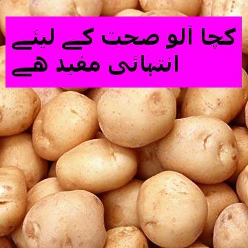 Widget_Health_Potato