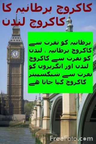 Widget_London