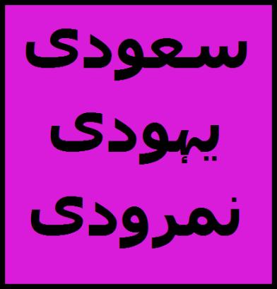 Widget_Saudi Yahoodi