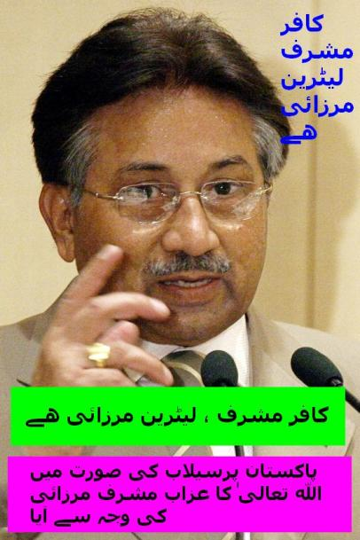 Yazeedi Kutta Musharraf killed 5,000 Little Girls in Lal Masjid-2