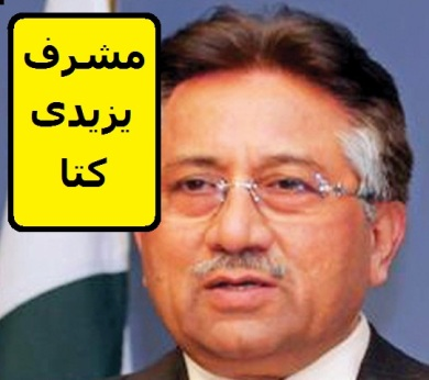 Yazeedi Kutta Musharraf killed 5,000 Little Girls in Lal Masjid-3