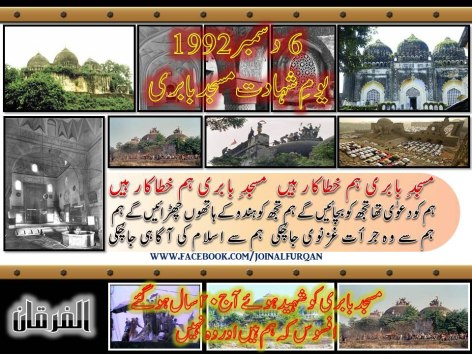 Anniversary of the Shahadat of Babri Masjid
