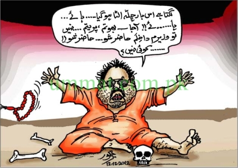 CARTOON_Altaf Harami & Altaf Adam Khor could not gain the desired results of Chilla