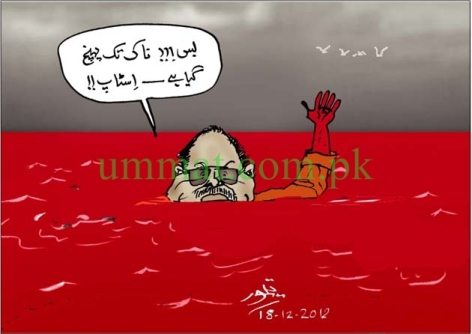 CARTOON_Altaf Harami is submerged up to his Nose in the Blood of his Victims