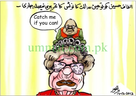 CARTOON_Altaf Harami is under the protection of British Terrorist Queen