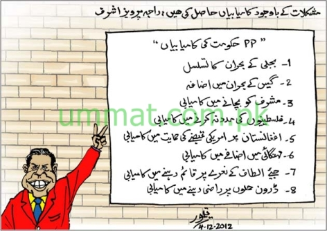 CARTOON_Raja Parvez Ashraf has achieved a great Deal of Success, despite difficulties --- Ha Ha Ha