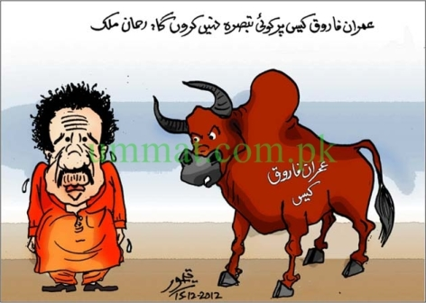 CARTOON_Rehman Malik Kutta will not comment on Imran Farooq Case