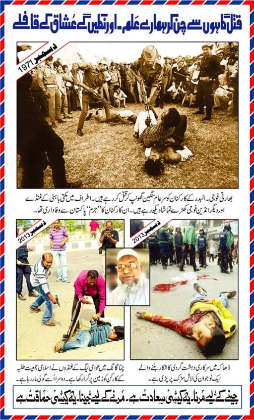 East Palistan_Advert_Bangla
