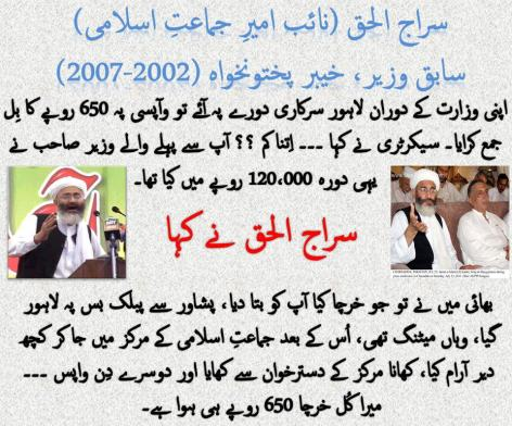 Honesty of Sirajul Haq of Jamat-i-Islami