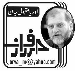 LOGO_Orya Maqbool Jan