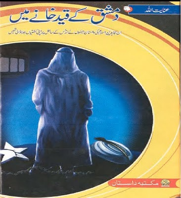 Pic_Urdu Book_Damishq Kay Qaid Khanay May