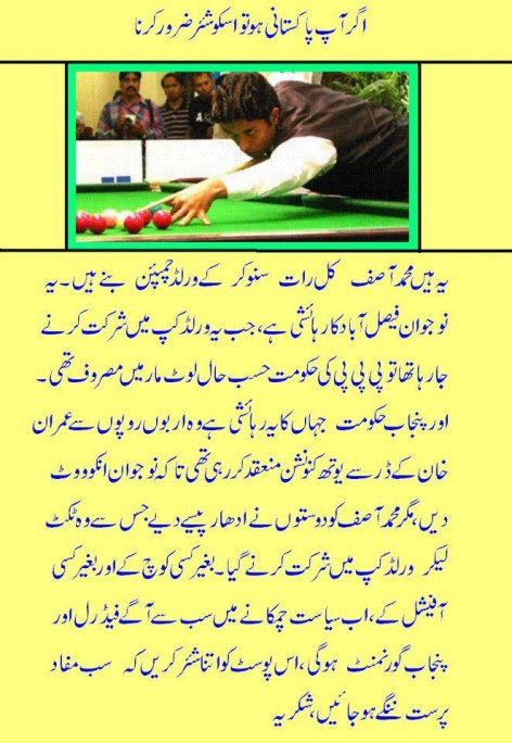 SNOOKER - Mohammed Asif is the New Champion of Snooker