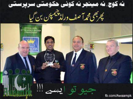 SNOOKER_ Asif Khan is the new International Champion of Snooker-1