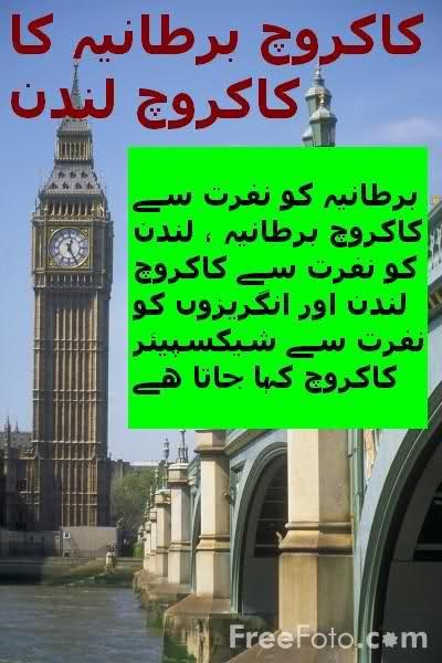 Widget_C-London