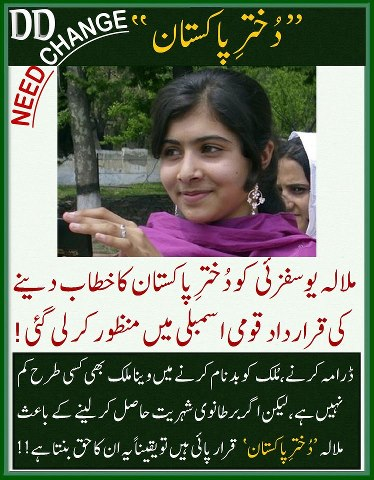 Widget_Christian Jasoos Malala becomes the Daughter of Pakistan