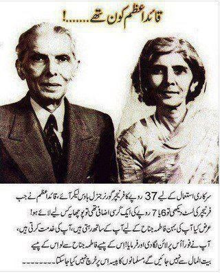 Widget_Honesty of Mohtaram Jinnah Sahib