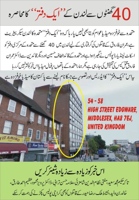 Widget_Terrorist MQM is raided in Churchill Nazi London