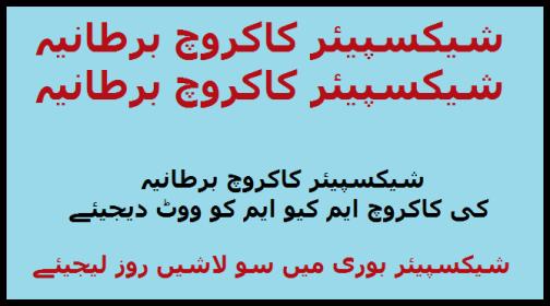 Widget_Vote MQM_Take 100 Lash