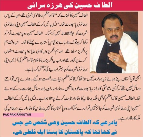 Altaf talks nonsense against Jinnah Sahib