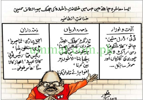 CARTOON_Altaf Harami wants Khilafat-i-Rashida --- Ha Ha Ha
