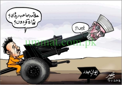 CARTOON_Rehman Malik launches Tahir Qadri via the Canon