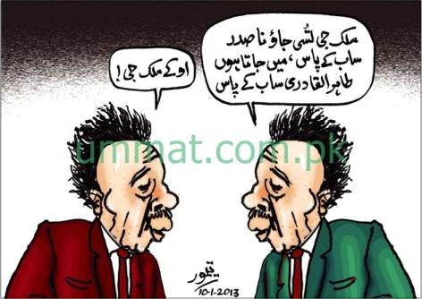 CARTOON_Rehman Malik vs Rehman Malik