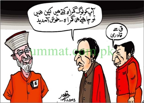 CARTOON_Welcome to Gumrah & Ghaddar Tahir Qadri of Minhajul Quran - Ghaddarul Quran