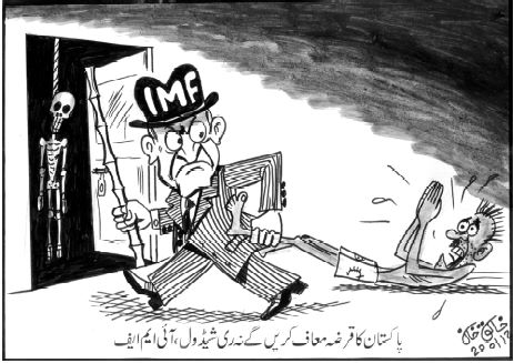 IMF Dakoos vs Pakistan