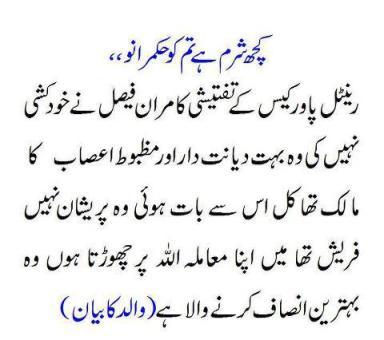 Kamran Faisal did not kill himself