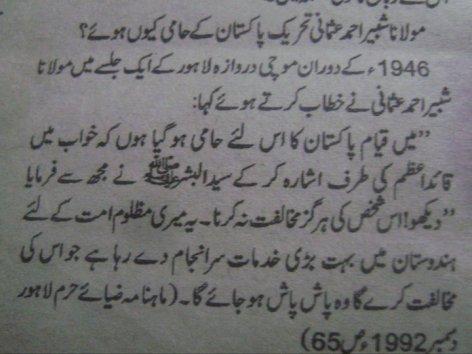Mohtaram Jinnah Sahib_Hazrat Mohammed (PBUH) testifies for Mohtaram Jinnah Sahib