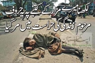 Pic_Poor Boy sleeps on the street