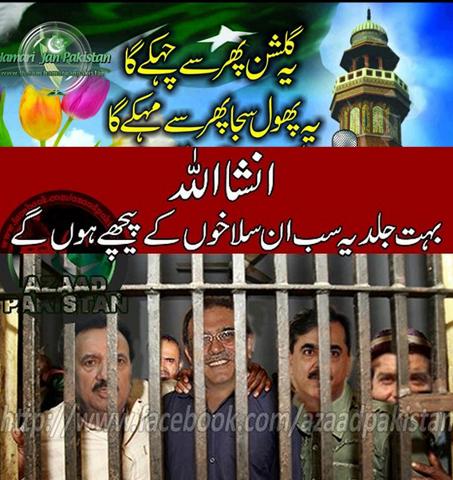 Politicians behind bar
