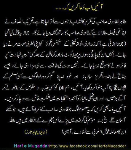 PTI - vs - QADRI