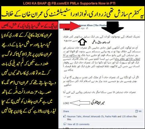 Qadri vs Imran