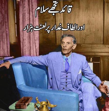 Salams to Mohtaram Jinnah Sahib