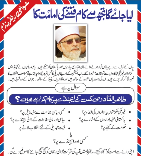 Vote against Tahir Qadri in Ummat Poll