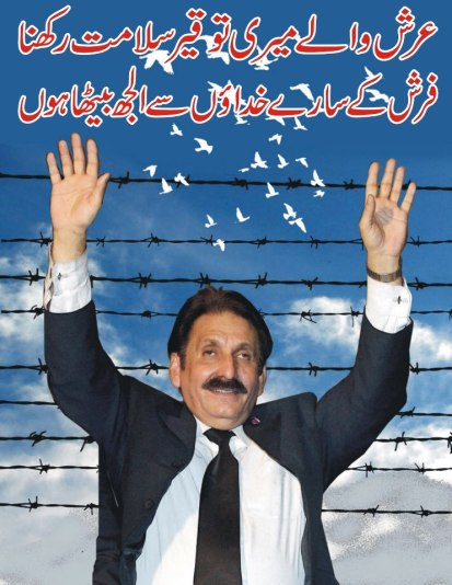 We love Mohtaram Justice Sahib-1