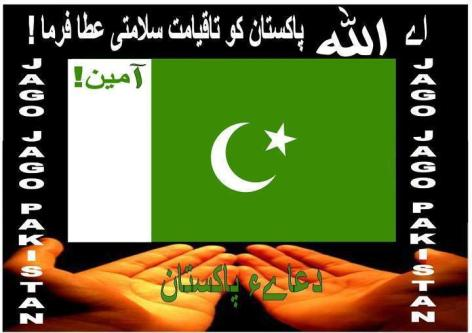 Ya Allah - Help Pakistan
