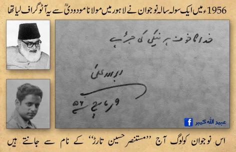 Autograph of Maulana Modoodi Sahib